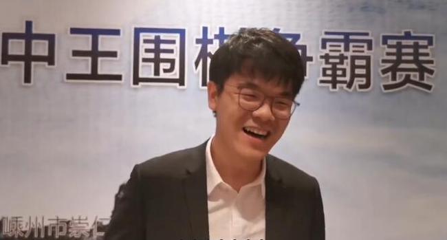 柯洁旷课跑出来参赛夺第二届王中王围棋争霸赛冠军